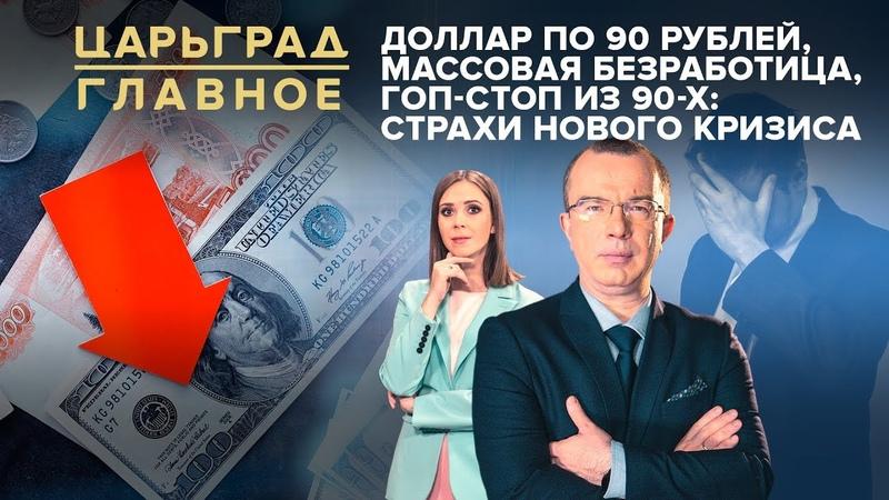 Доллар по 90 рублей, массовая безработица, гоп-стоп из 90-х - ПУТИНСКАЯ разруха в России.