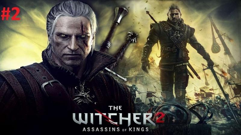 Прохождение The Witcher 2 Убийцы Королей ➤ Часть 2 Побег и Флотзам