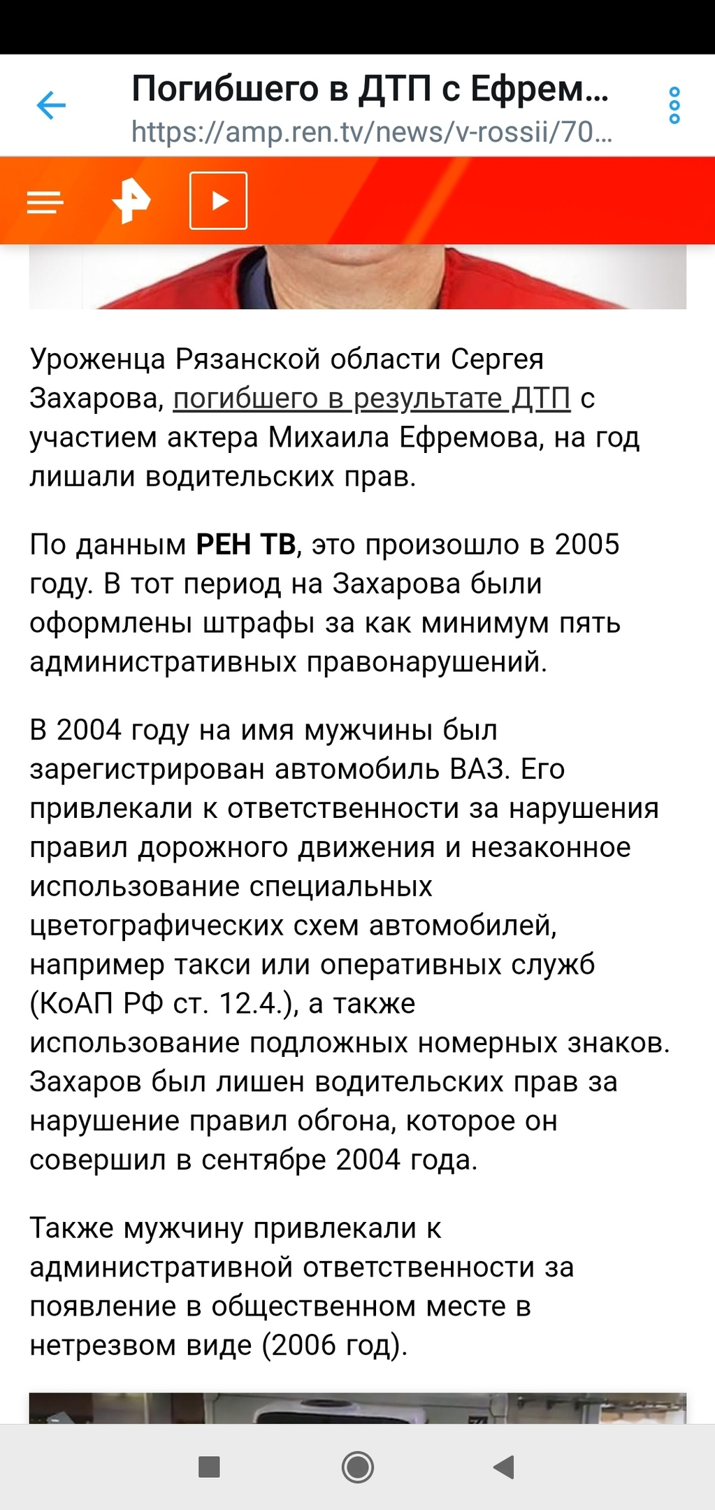 Рен ТВ о погибшем Сергее Захарове