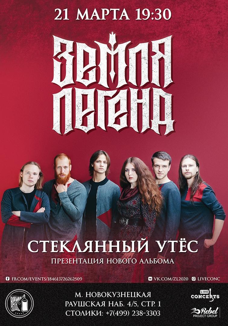 Афиша Москва ДОП2: Земля Легенд / Москва / 19.09 / Вермель