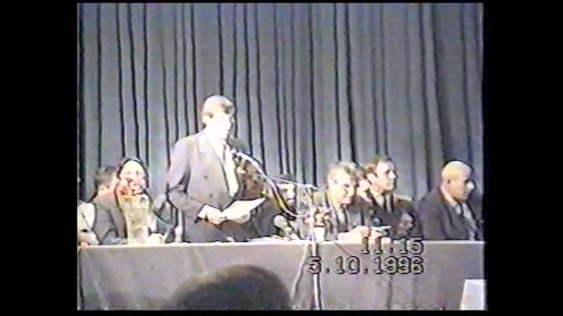 1996 год Виктор Анпилов и раскол в РКРП