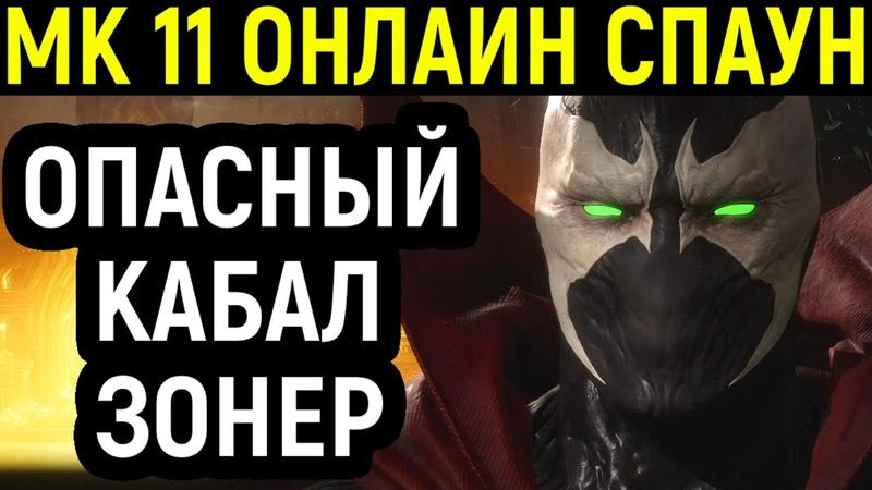 ОНЛАЙН ЗА СПАУНА КАБАЛ ДОБЕГАЛСЯ Mortal Kombat 11 Мортал Комбат 11