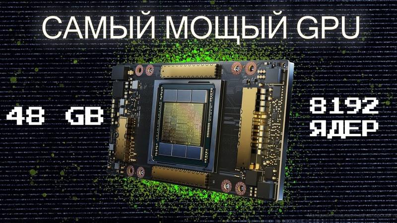 Самая мощная видеокарта Nvidia с 48 Гб Информация об Ampere GA100 и Intel nvidia