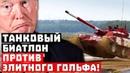 Умом Россию не понять! Танковый биатлон против элитарного гольфа!
