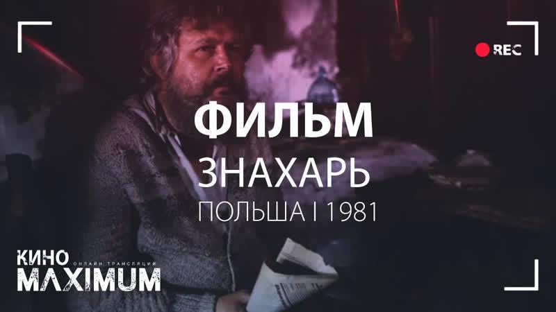 Кино Знахарь (1981) MaximuM