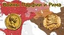 Войны Парфии и Рима Простая История