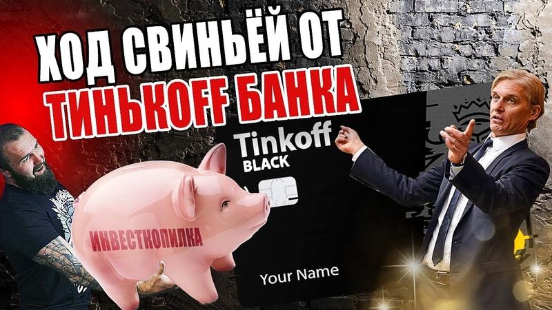 Ленивые инвестиции и ИНВЕСТКОПИЛКА Тинькофф Блэк Полный обзор и выводы