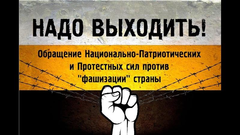 НАДО ВЫХОДИТЬ Обращение НПСР и Протестных сил против фашизации страны