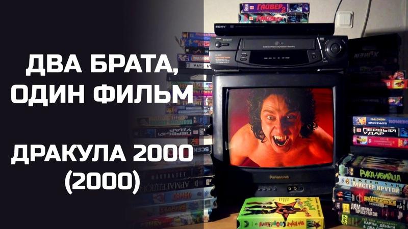 Два брата один фильм Дракула 2000 2000