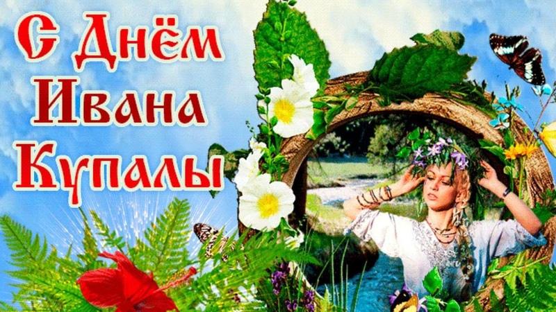 Поздравление с Днем Ивана Купала Красивая музыкальная видео открытка с праздником Ивана Купалы