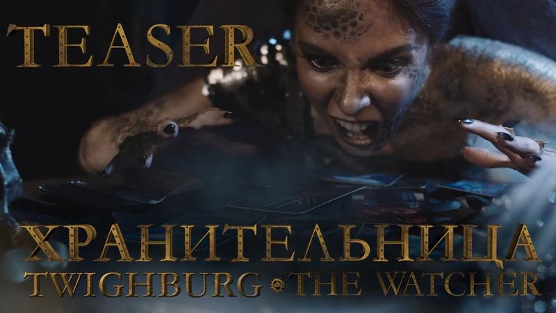 Твайбург - Хранительница - тизер | Twighburg -The Watcher - teaser