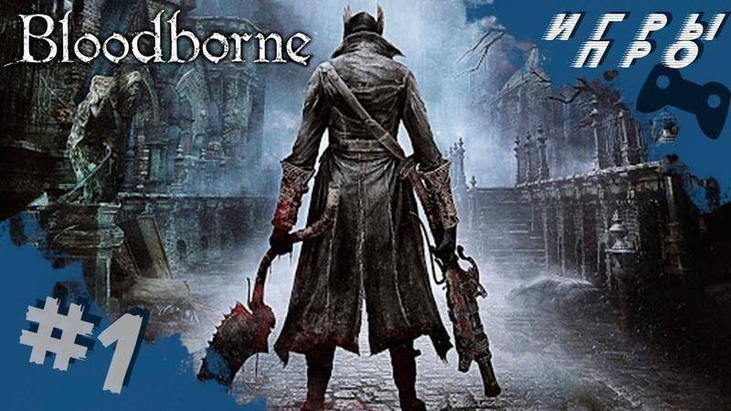 Bloodborne Бладборн Порождение крови ➤ Прохождение 1 ➤Игры про разрыв пукана