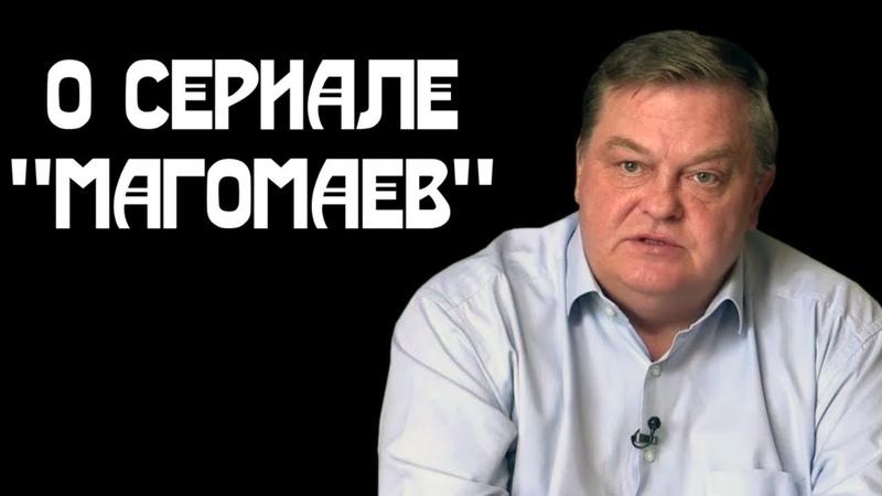 О СЕРИАЛЕ МАГОМАЕВ