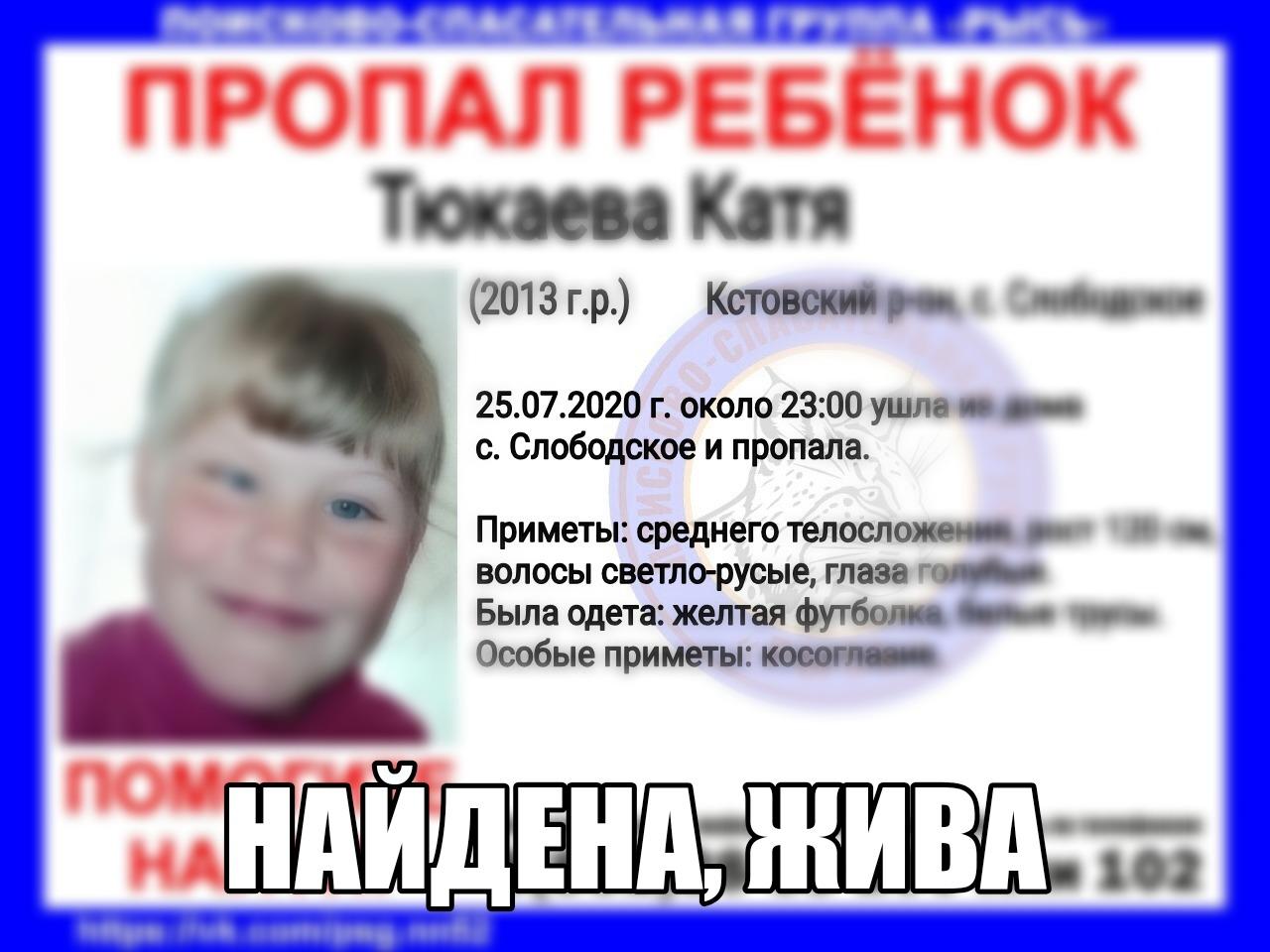 Тюкаева Катя, 2013 г. р., Кстовский р-он, с. Слободское