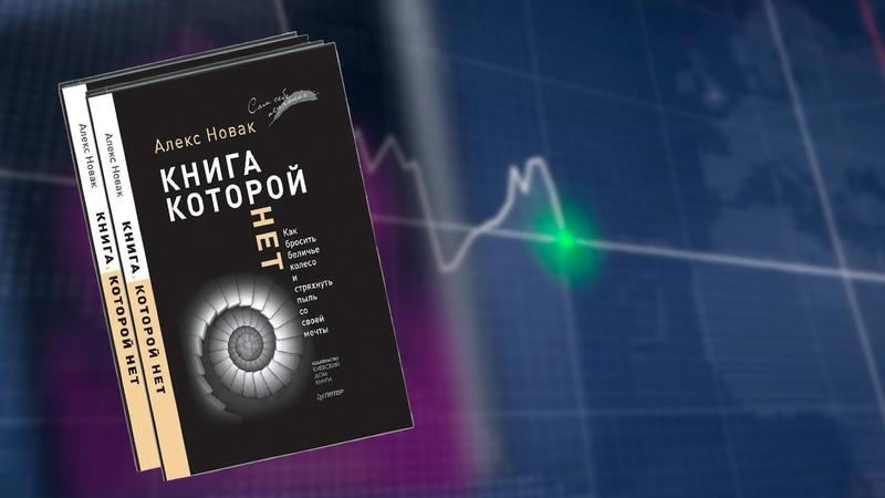 Алекс Новак Книга которой нет Аудиокнига