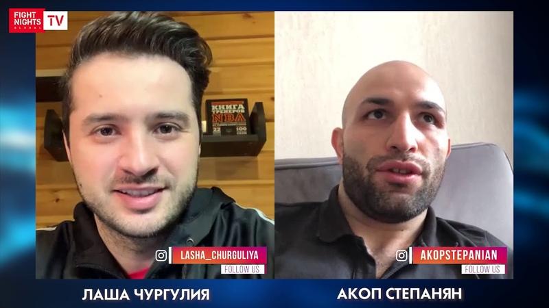 Акоп Степанян «В Казахстане нужно побеждать досрочно!»