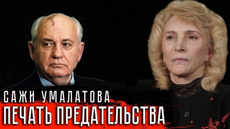 Печать предательства РаботаНадОшибками СажиУмалатова СССР Горбачёв