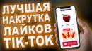 ОЧЕНЬ БЫСТРАЯ НАКРУТКА ЛАЙКОВ В TIKTOK / ТИКТОК НАКРУТКА /РАБОЧИЙ СПОСОБ