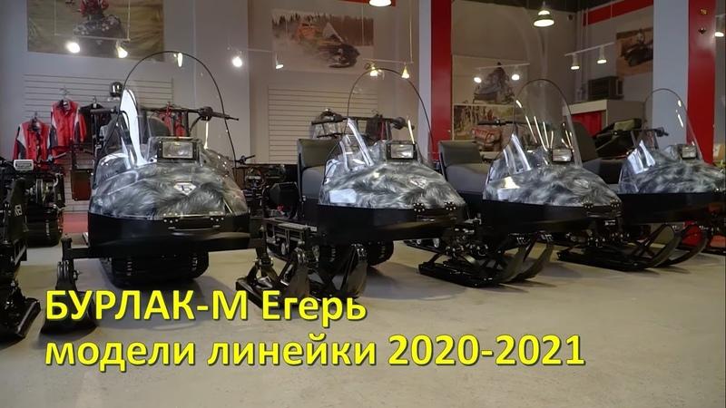 Линейка миниснегоходов Бурлак М ЕГЕРЬ Небольшой обзор моделей