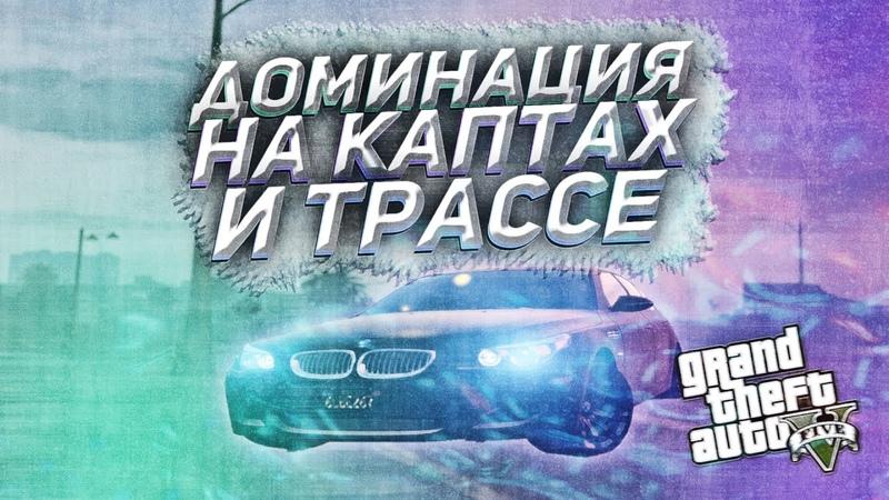 КАПТЫ И ДОМИНАЦИЯ В ГЕТТО ОТ БАНХАММЕРОВ Majestic RP GTA 5