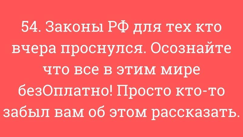 54 Законы РФ для тех кто вчера проснулся Осознайте что все в этим мире безОплатно