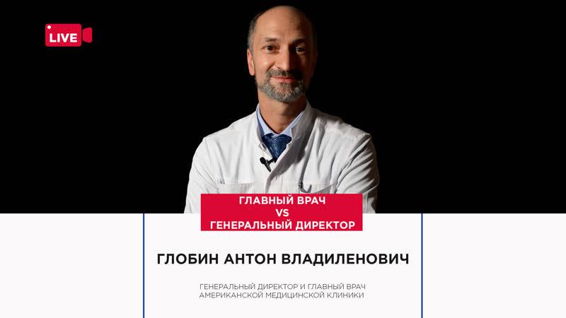 Интервью с Антоном Владиленовичем Глобиным (часть 20)