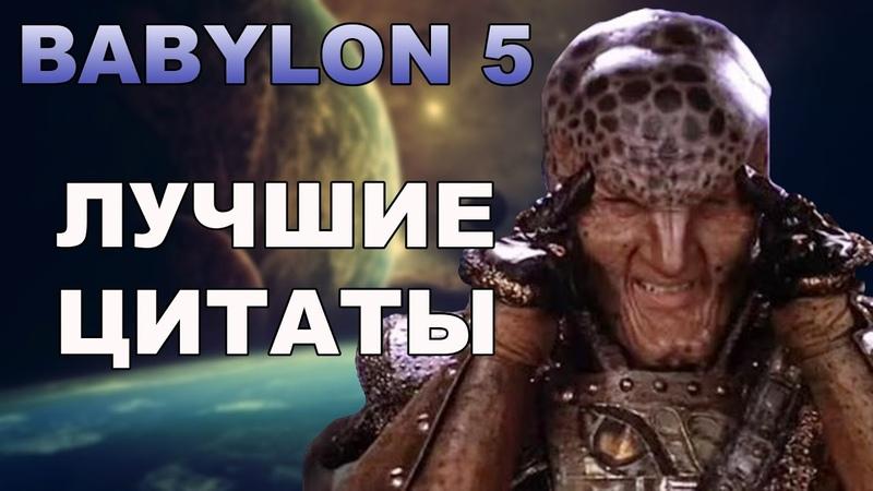 Вавилон 5 любимые цитаты из легендарного сериала часть 1