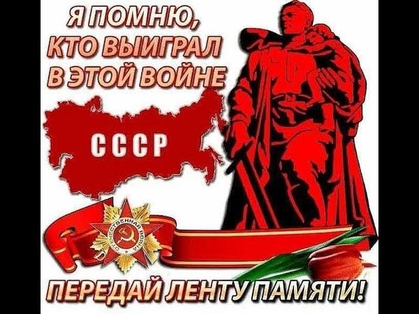 ч 2 Феномен русского предательства в РФ войну выиграли рассияне Рассея Эрефия а не СССР