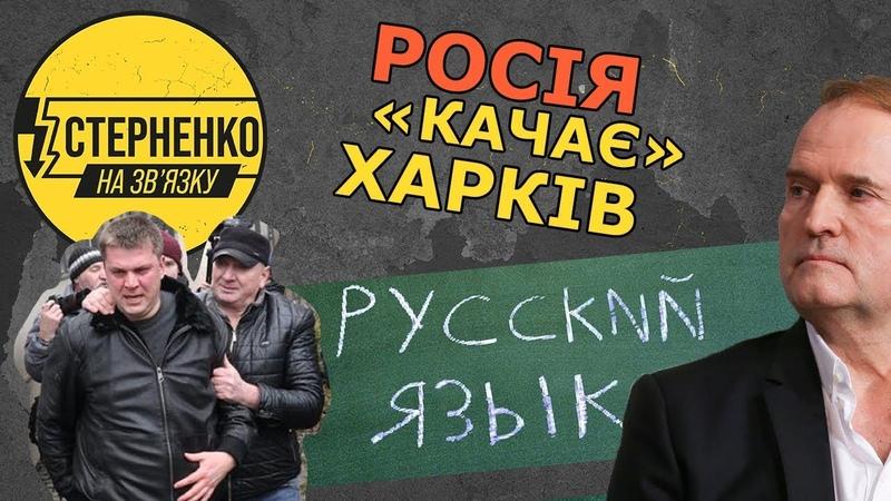 Як колаборант Лесик русскій язик захищав Російська агентура в Харкові СТЕРНЕНКО НА ЗВ'ЯЗКУ