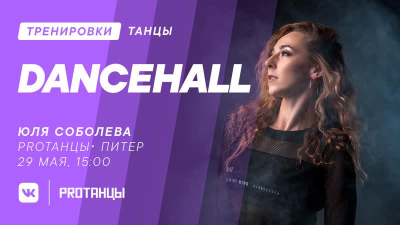 Юлия Соболева, Dancehall
