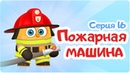 Цып-Цып - ПОЖАРНАЯ МАШИНА - 16 серия. Мультики для малышей. Новая серия!