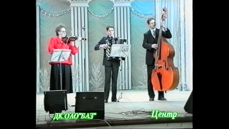 Рождество 1998 в ДК БАЗ
