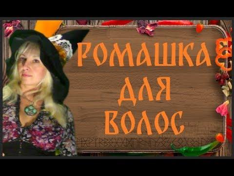 Ромашка для волос Ведьмина кухня с Наталией Рунной 18