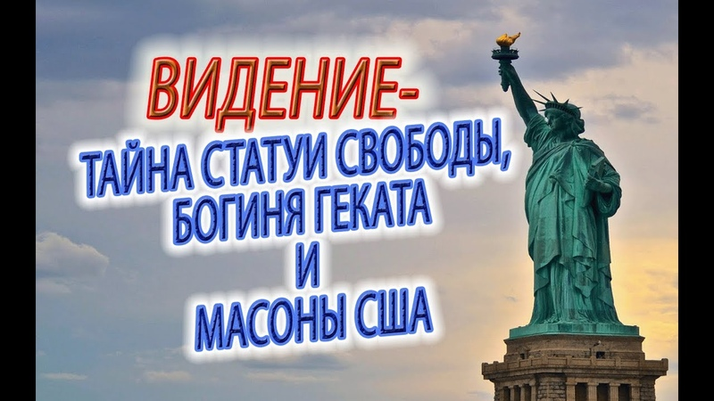 Видение ТАЙНА Статуи Свободы Богиня Геката масоны в США Богиня Кали богиня смерти