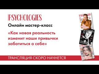 """Мастер-класс Psychologies: """"Как новая реальность изменит наши привычки заботиться о себе"""""""