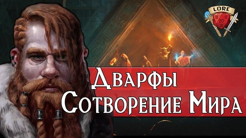 Дварфы Сотворение Мира Подземелье и Драконы Лор