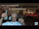 Инструменты и материалы для выживания в БП в городе. Павел Дартс