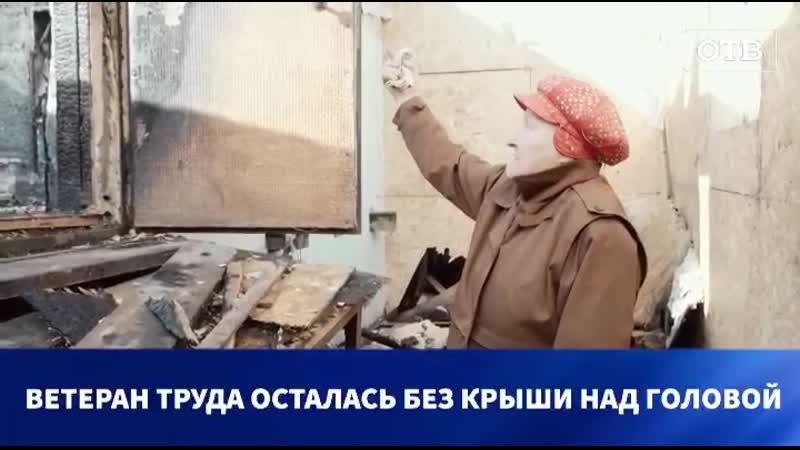 Ветеран осталась без жилья из за пожара