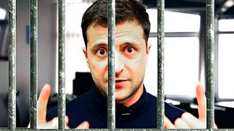 Им должны заняться СБУ и ЦРУ Зеленского объявили агентом Кремля