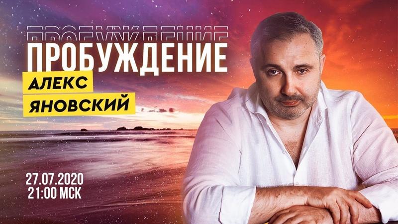 27 07 2020 Пробуждение Алекс Яновский