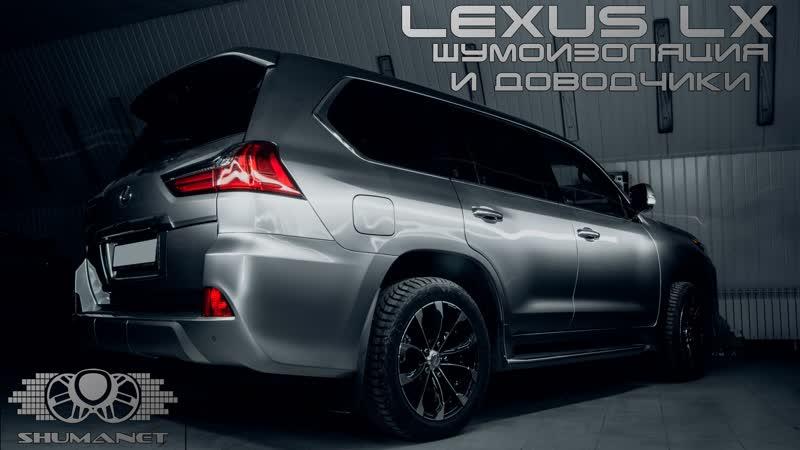 Шумоизоляция и установка доводчиков дверей Lexus LX