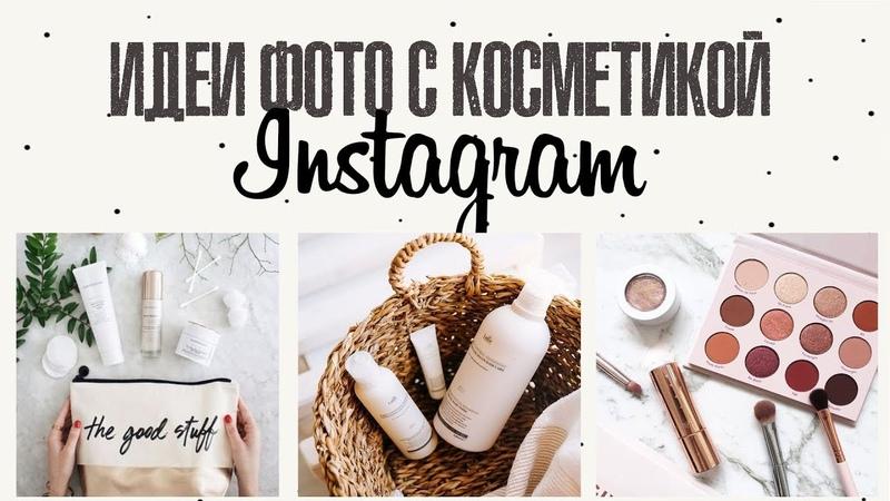 Идеи для фото с косметикой | Бьюти флетлей | SO, FLATLAY!