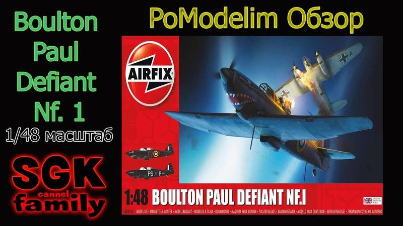 Обзор сборной модели самолета Boulton Paul Defiant Nf от Airfix 1 48 PoModelim