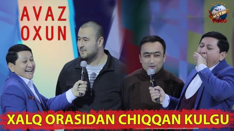Avaz Oxun 2019 Xalq orasidan chiqqan kulgu