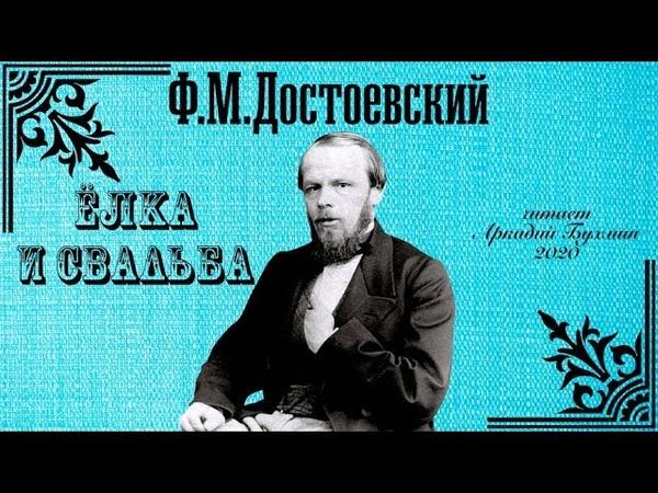 Ф М Достоевский Ёлка и свадьба рассказ