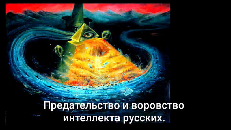 Предательство и воровство интеллекта русских