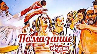 Skype-группа церкви 18/07/20 Тема: Помазание Елеем