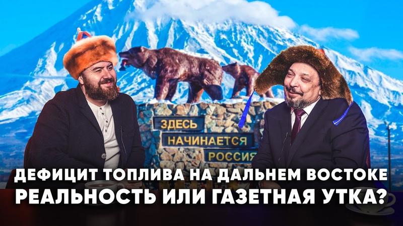 Дефицит топлива на дальнем востоке Борис Марцинкевич и Дмитрий Гусев вице президент НТС