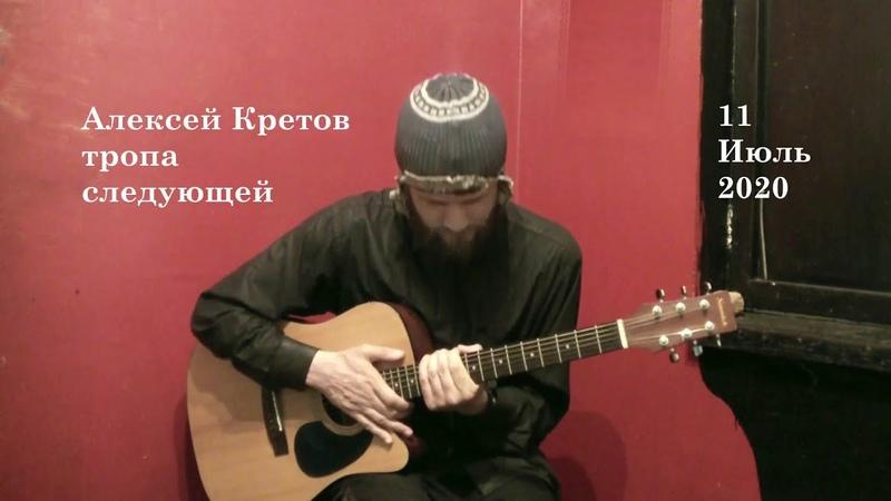 Алексей Кретов - тропа следующей