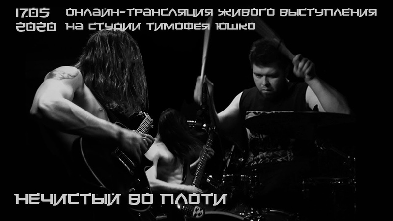 Sheva Нечистый Во Плоти live Студия Тимофея Юшко 17 05 2020